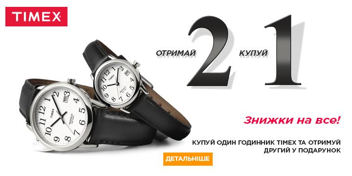 Акция от Timex «Вторые часы в Подарок»