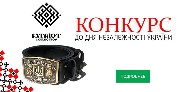 Мега конкурс ко Дню независимости Украины!