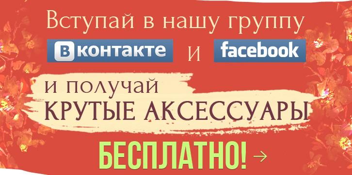 Вступайте в наши группы в ВК и Facebook