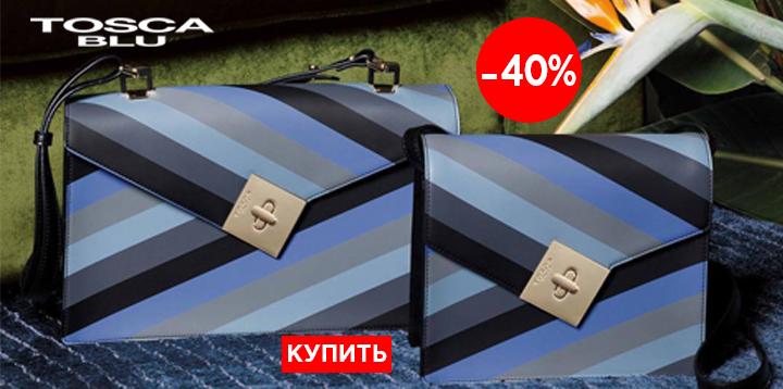 tosca blu -40%