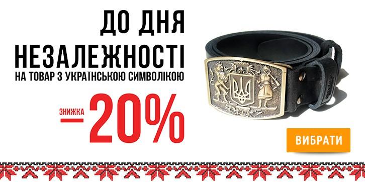 -20%на товар з українською символікою