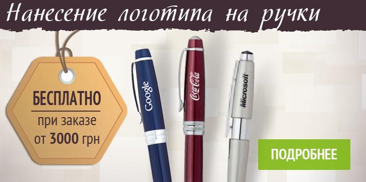 БЕСПЛАТНОЕ нанесение логотипа на все брендовые ручки