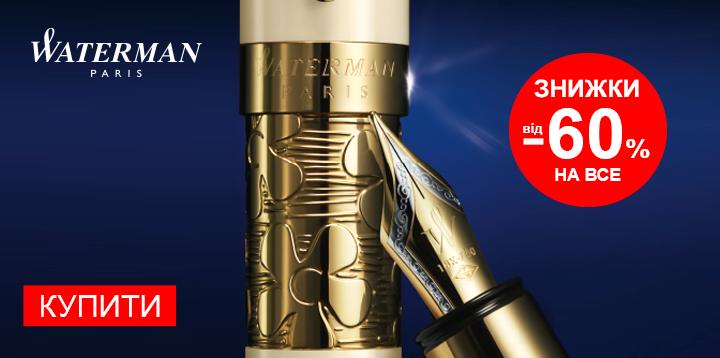 Знижки до -60% на Всі ручки Waterman Франція!