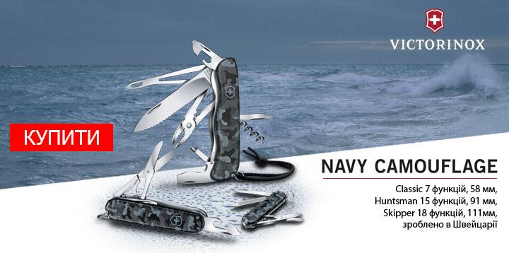Новинки. Складные ножи Victorinox NAVY CAMOUFLAGE. Успейте купить!