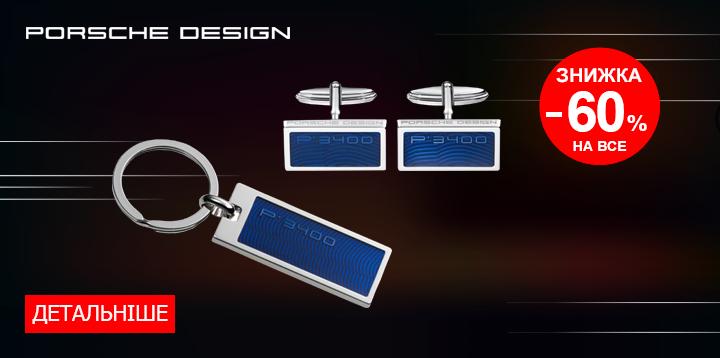 sale Porsche Design -60%