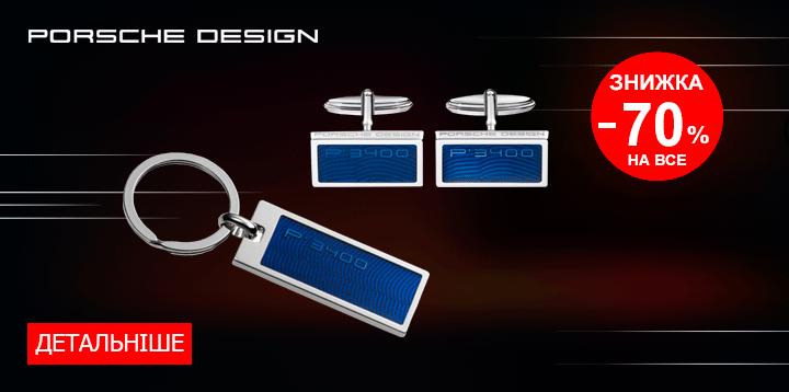 sale Porsche Design -70%
