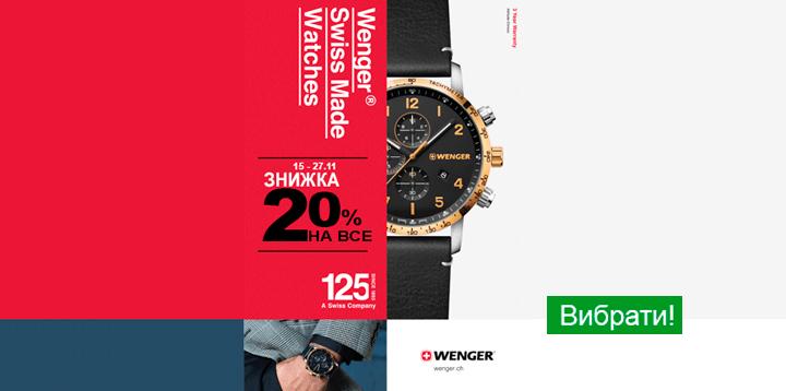 Знижки до -60% на всі годинники Wenger Швейцарія