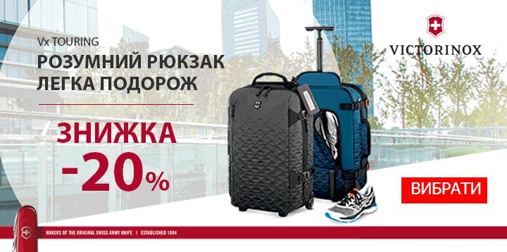 Victorinox Travel Vx Touring Sale -20%