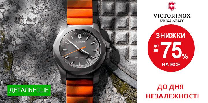 Знижки до -75% на всі годинники Victorinox Swiss Army. Встигніть купити!