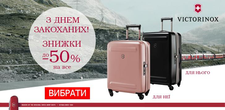 З Днем Закоханих! Знижки до -50% на весь багаж Victorinox Travel. Встигніть купити!