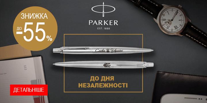 Знижки на ручки Parker до -55%. Встигніть купити!