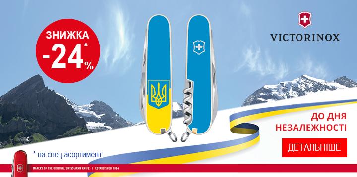 Знижки -24% на всі Vctorinox з українською символікою . Встигніть купити!
