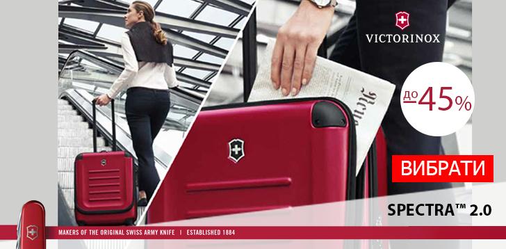 Victorinox Travel sale 45%