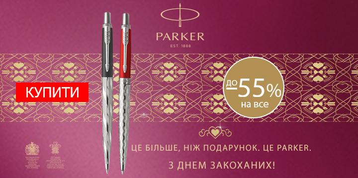 З Днем Закоханих! Знижки до -55% на всі ручки Parker. Встигніть купити!