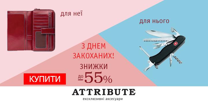 З Днем Закоханих! Знижки до -55% на всі аксесуари. Встигніть купити!