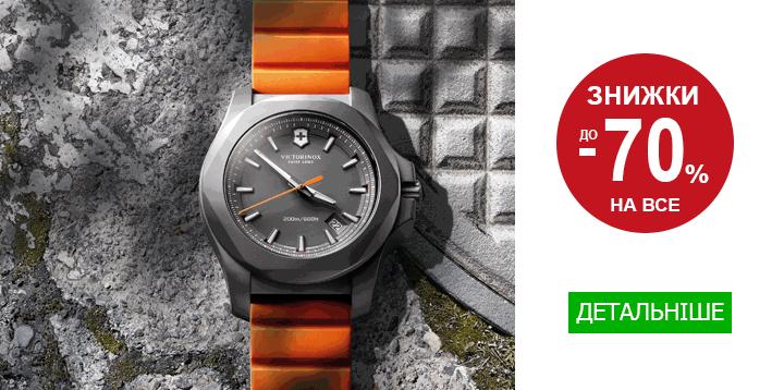 Знижки до -70% на всі годинники Victorinox Swiss Army. Встигніть купити