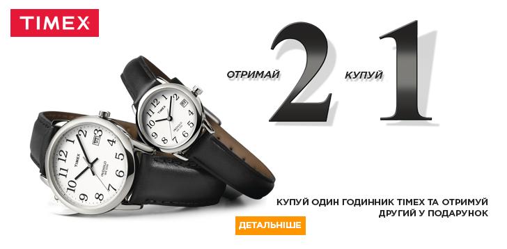 Літня Акція від Timex «Другий годинник в Подарунок»
