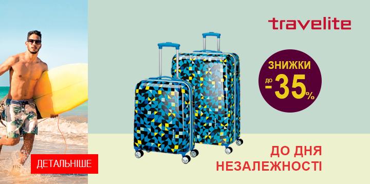 Знижки до -55% на валізи Travelite. Встигніть купити!