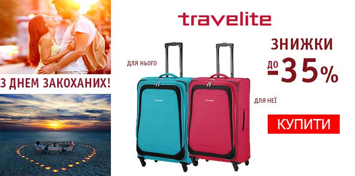 З Днем Закоханих! Знижки до -35% на всі валізи Travelite Німеччина. Встигніть купити!