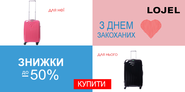 З Днем Закоханих! Знижки до -50% на всі валізи Lojel Японія. Встигніть купити!