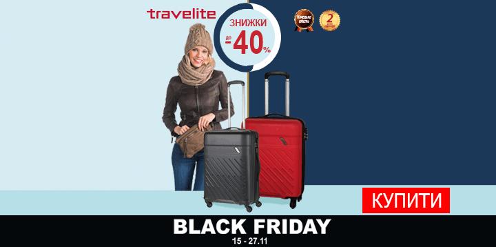 Знижки до -50% на валізи та сумки Travelite Німеччина.