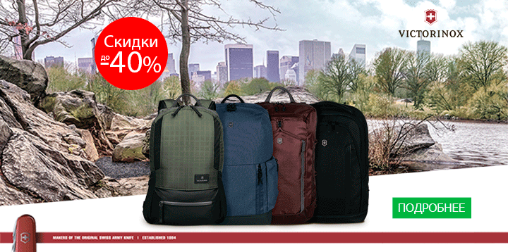 Скидки на Victorinox Travel до -40%