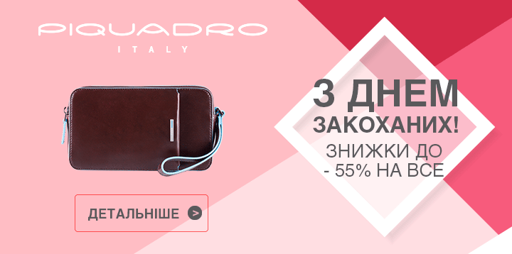 З Днем Закоханих! Знижки до -55% на все аксесуари Piquadro Italy. Встигніть купити!